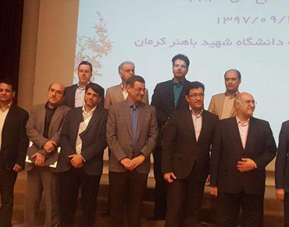 تجلیل از پژوهشگران و فناوران برتر استان کرمان