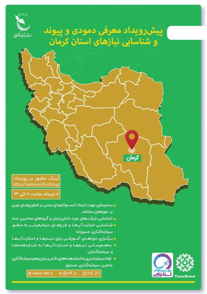 پیش رویداد معرفی دمودی و پیوند و شناسایی نیازهای استان کرمان